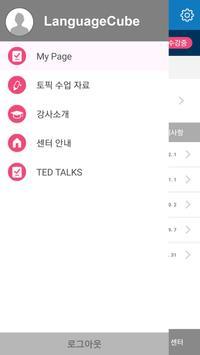 랭귀지큐브 스마트 스터디 apk screenshot