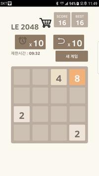 LE2048 screenshot 1