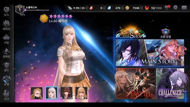 노블레스M with NAVER WEBTOON screenshot 4