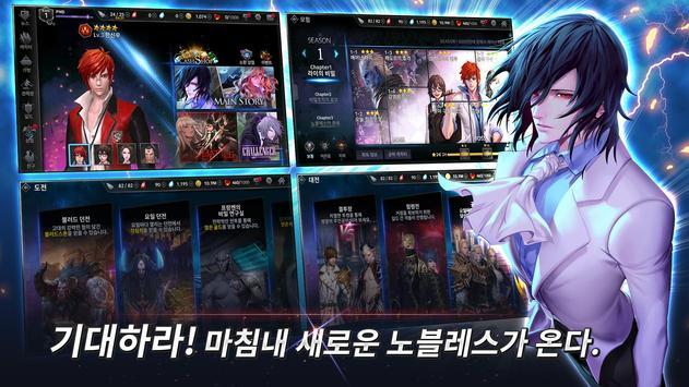 노블레스M with NAVER WEBTOON poster