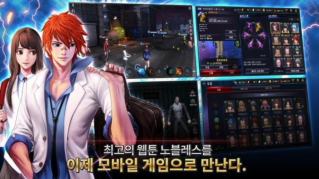 노블레스M with NAVER WEBTOON screenshot 3