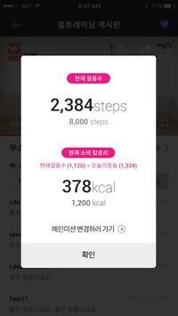 에필 다이어트(efil diet) - 만보기, 홈트레이닝, 식단, 체중 관리 screenshot 3