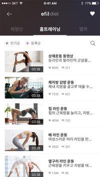 에필 다이어트(efil diet) - 만보기, 홈트레이닝, 식단, 체중 관리 screenshot 5