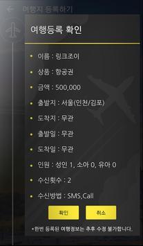링크조이 - 가장 완벽하게 떠나는 여행 예약 서비스 apk screenshot