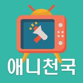 ani info korean icon