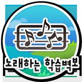 노래하는 학습벽보 icon