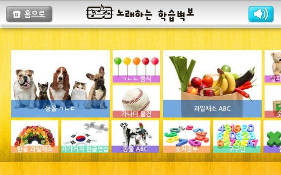 노래하는 학습벽보 screenshot 5