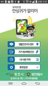 영천시 안심귀가 poster
