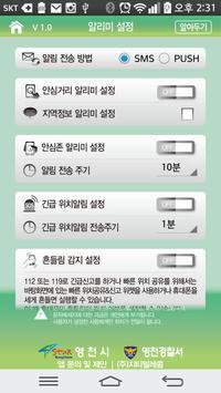 영천시 안심귀가 apk screenshot