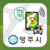 영주시 안심귀가 icon