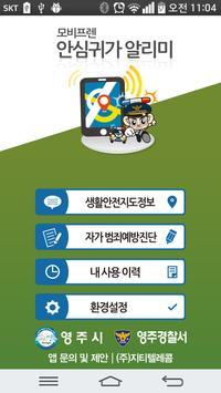 영주시 안심귀가 poster