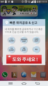 영주시 안심귀가 apk screenshot