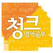 (중급3) 청크영어 말하기로 원어민 되기 icon