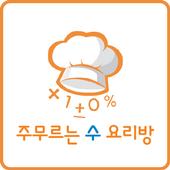 수 요리 인강 icon