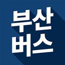 부산버스 - 실시간 버스 도착 정보 APK