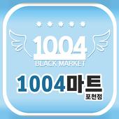1004블랙마켓 포천점 icon