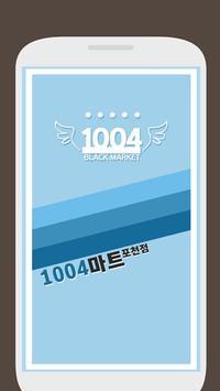 1004블랙마켓 포천점 poster