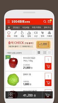 1004블랙마켓 포천점 screenshot 1