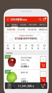 1004블랙마켓 포천점 screenshot 2