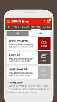 1004블랙마켓 포천점 screenshot 3