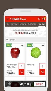 1004블랙마켓 포천점 screenshot 4