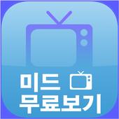 미드보기 icon