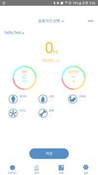 미니언즈 체중계 screenshot 2