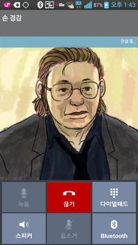 마카오 박을 잡아라. apk screenshot