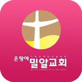 온땅에 밀알교회 icon