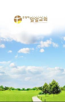 온땅에 밀알교회 poster