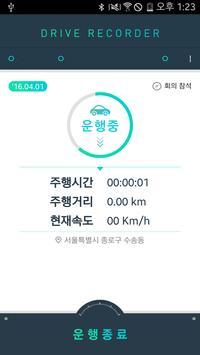DriveRecorder - 스마트운행일지 screenshot 2