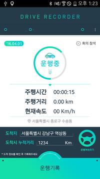 DriveRecorder - 스마트운행일지 screenshot 3