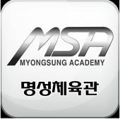 의정부명성체육관 icon