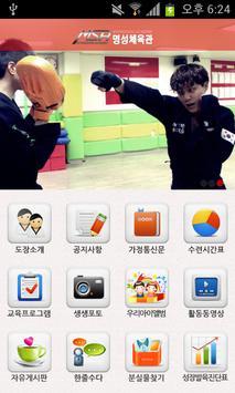 의정부명성체육관 apk screenshot