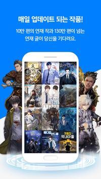 문피아 웹소설 poster