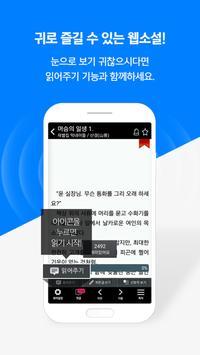 문피아 웹소설 apk screenshot