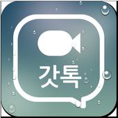 영상채팅의 신 - 갓톡 (화상채팅/영상통화) icon