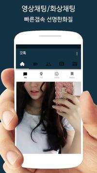 영상채팅의 신 - 갓톡 (화상채팅/영상통화) poster
