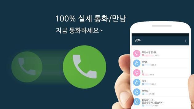 영상채팅의 신 - 갓톡 (화상채팅/영상통화) screenshot 1