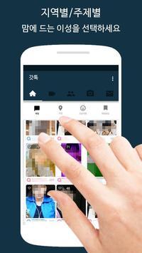 영상채팅의 신 - 갓톡 (화상채팅/영상통화) screenshot 2