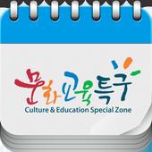 광주남구 문화교육행사 icon