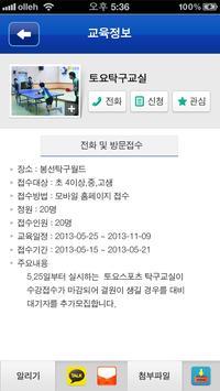 광주남구 문화교육행사 screenshot 4