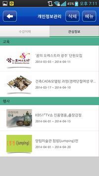 광주남구 문화교육행사 screenshot 5