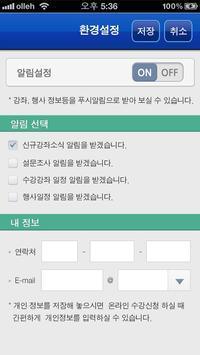 광주남구 문화교육행사 screenshot 6