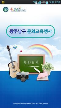 광주남구 문화교육행사 poster