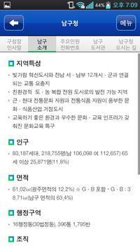 광주남구 문화교육행사 screenshot 2