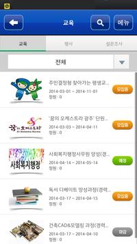 광주남구 문화교육행사 screenshot 3