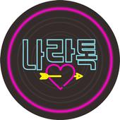 나랑톡V-화상채팅,영상채팅,무료채팅 icon