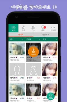 나랑톡V-화상채팅,영상채팅,무료채팅 poster