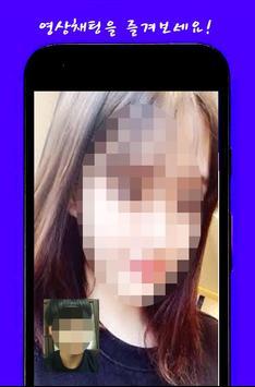 나랑톡V-화상채팅,영상채팅,무료채팅 apk screenshot